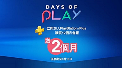 "Days of Play特惠活動於2018年再度登場! ""PLAYSTATION®4 DAYS OF PLAY LIMITED EDITION""限量登場"